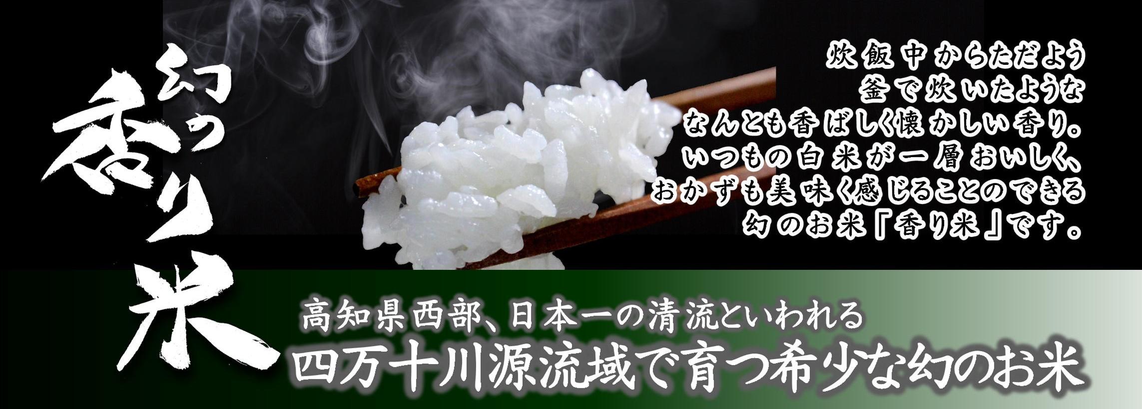 香り米紹介TOP