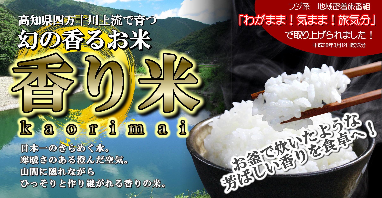 トップバナー香り米